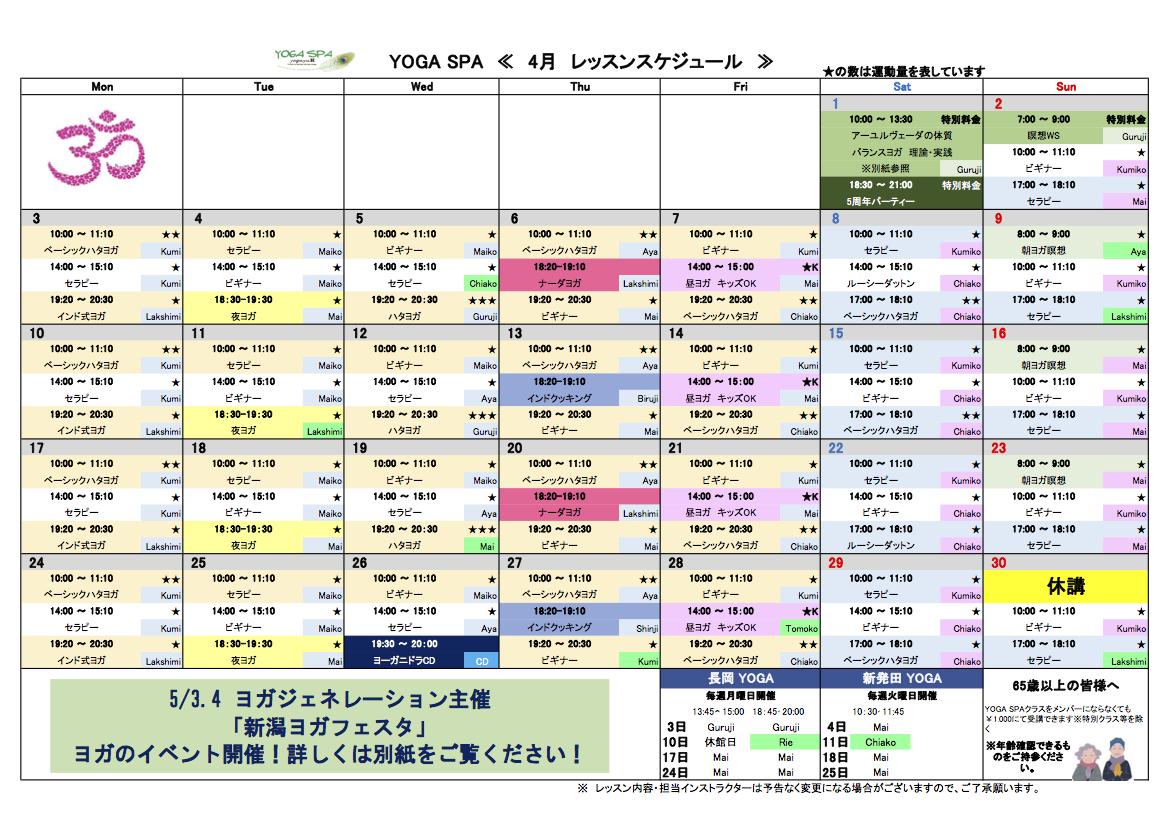4月スケジュール表