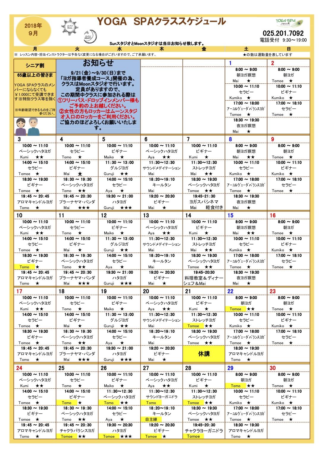 9月スケジュール表