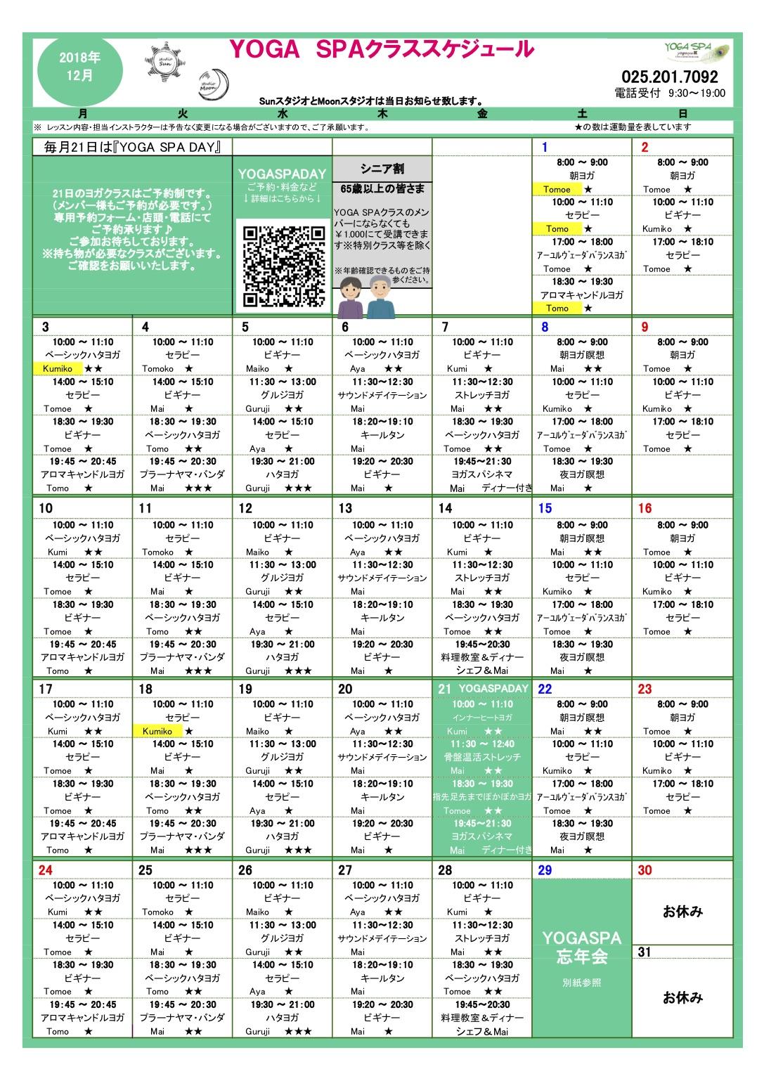 12月スケジュール表