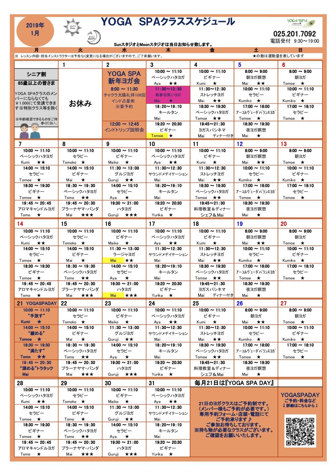 1月スケジュール表