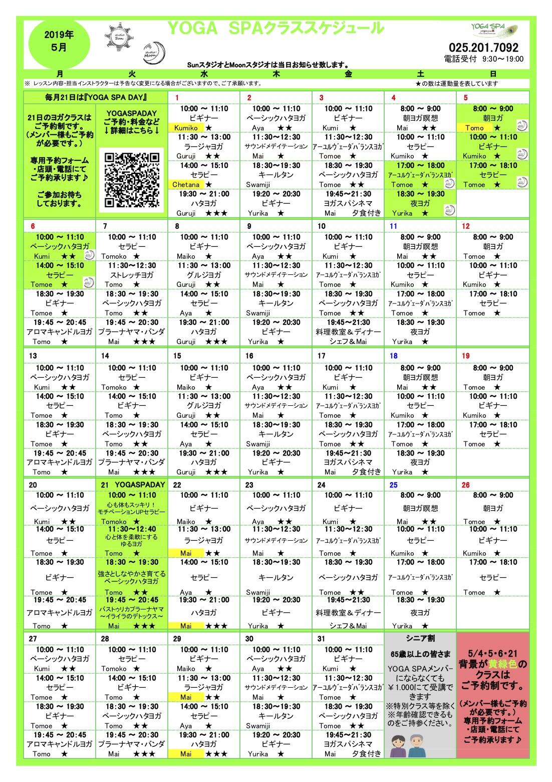 5月スケジュール表