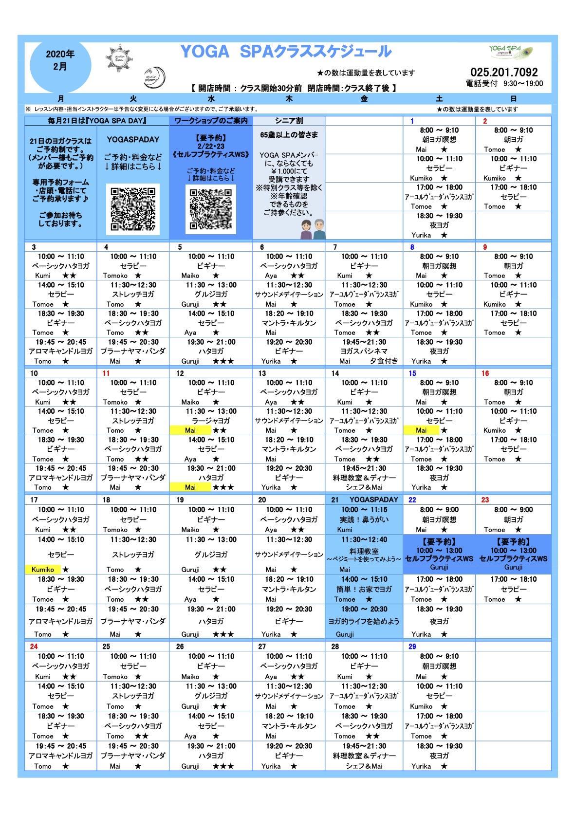 2月スケジュール表