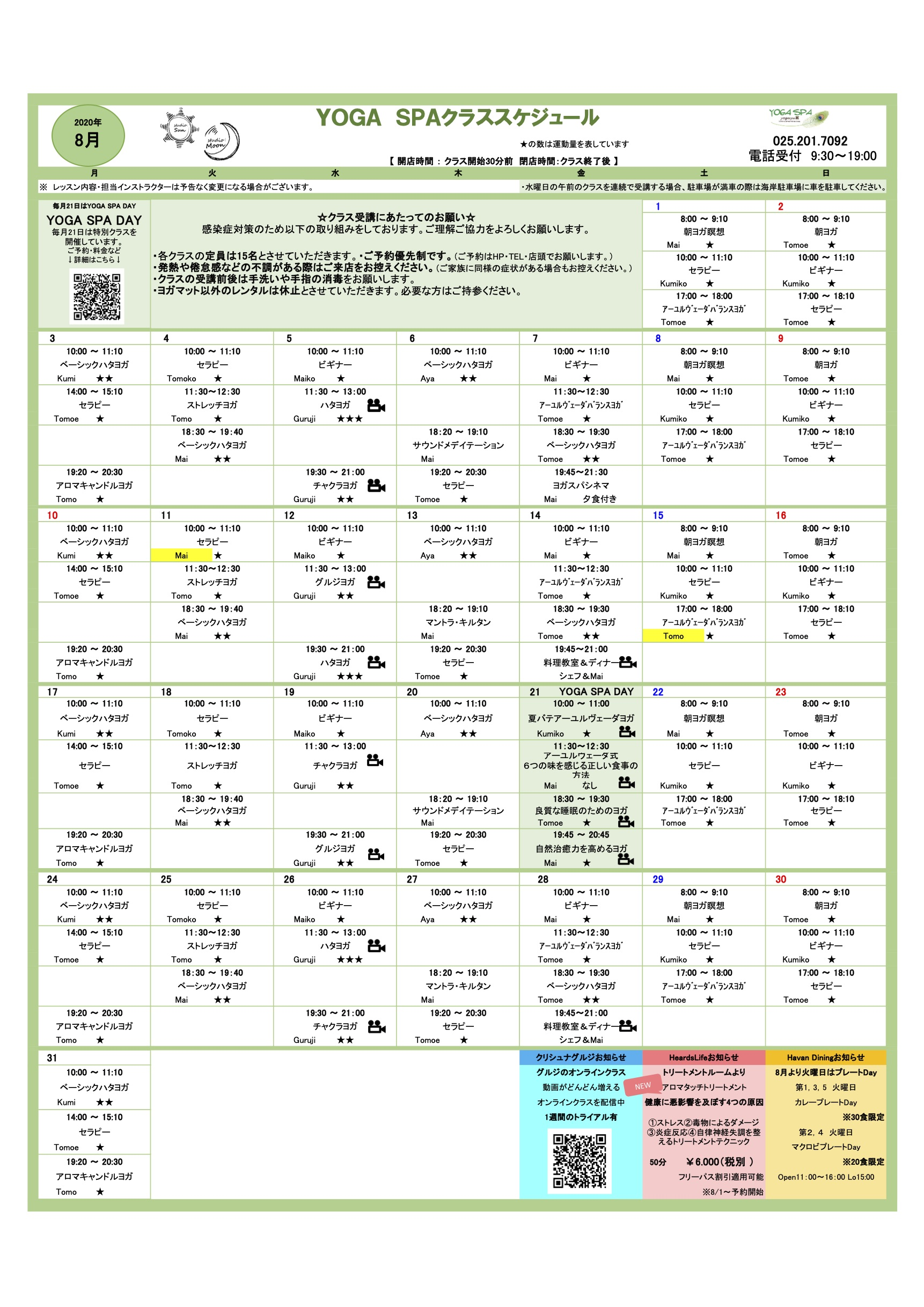 8月スケジュール表