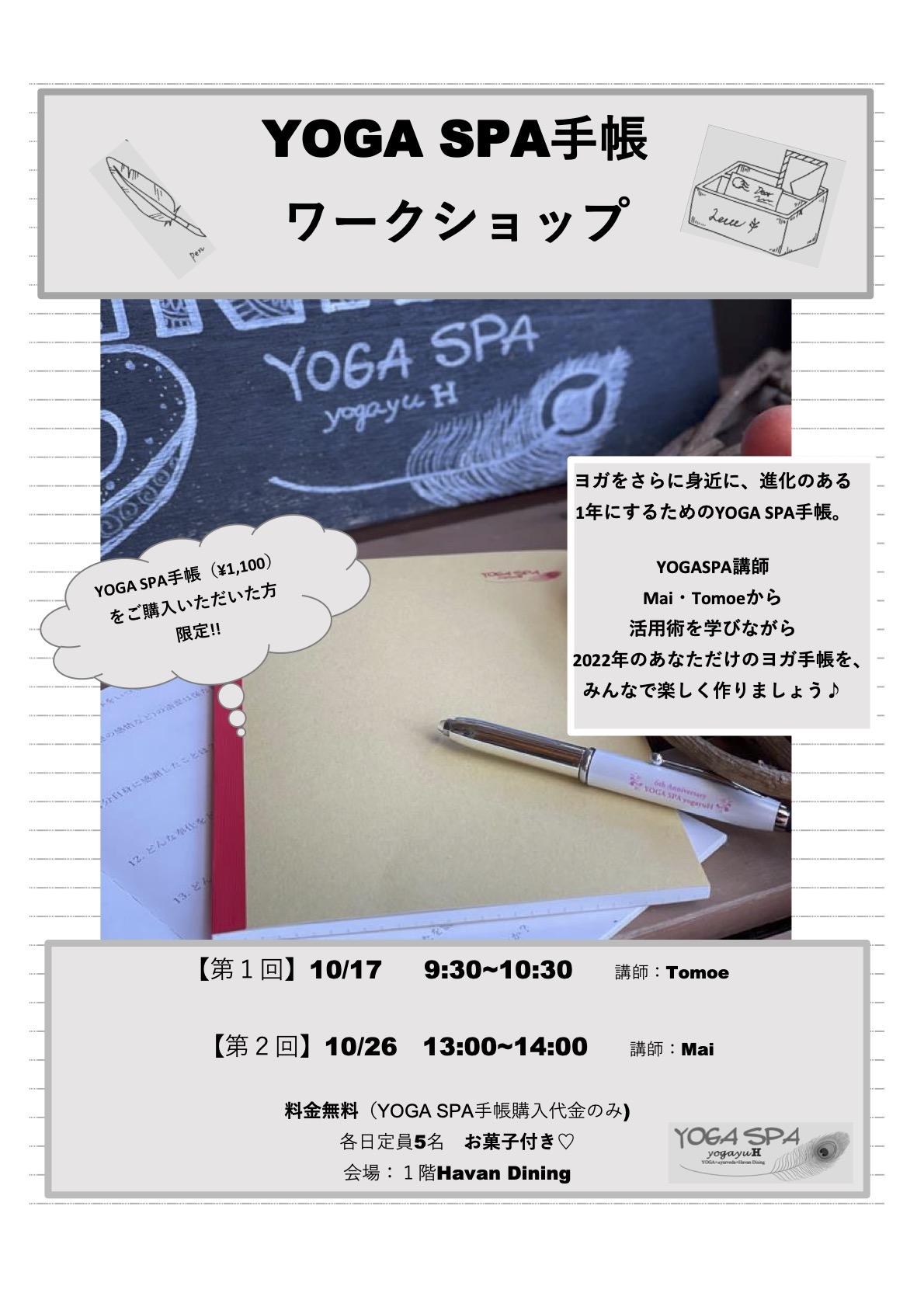 YOGA SPA手帳ワークショップ